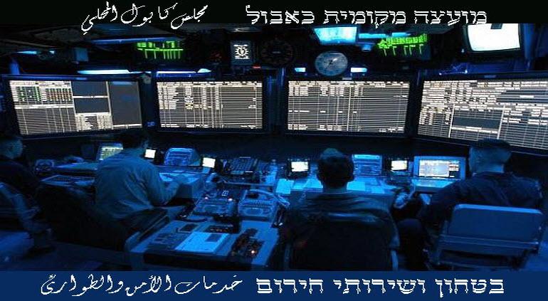 خدمات الأمن والطوارئ
