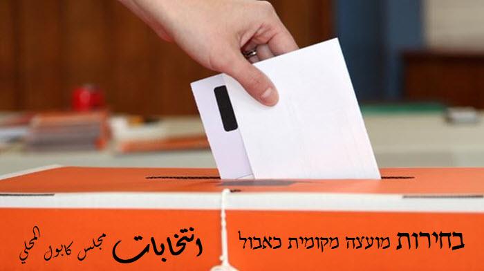 بلاغ بشأن طريقة التصويت لذوي الاحتياجات الخاصة