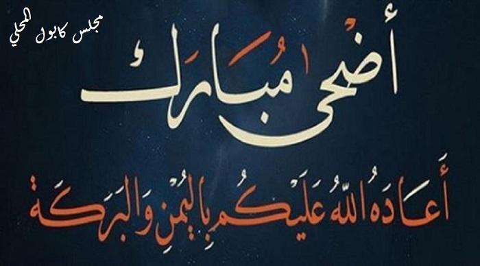 كل عام وأنتم بألف خير بمناسبة حلول عيد الأضحى المبارك