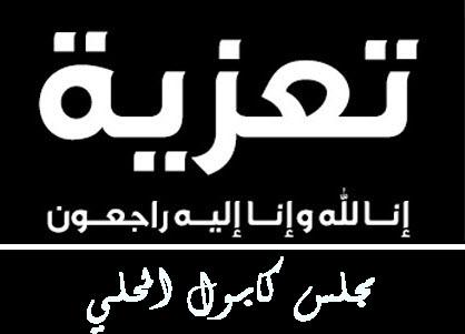 تعزية بوفاة الشاب المرحوم محمد محمود طه