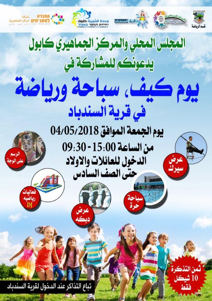 دعوة للمشاركة والاستمتاع بيوم كيف، سباحة ورياضة