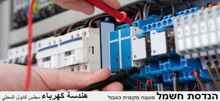 هندسة كهرباء