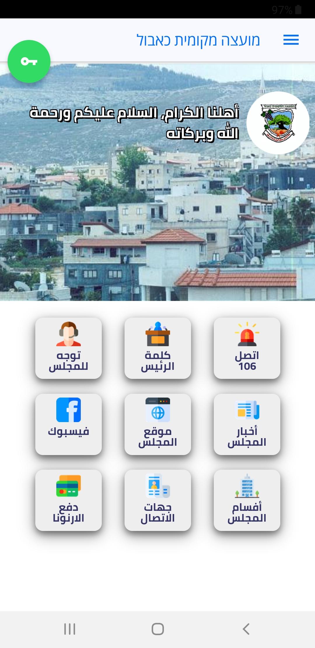 אפליקציית מוקד עירוני - citycall center לדיווח על מפגעים בכפר