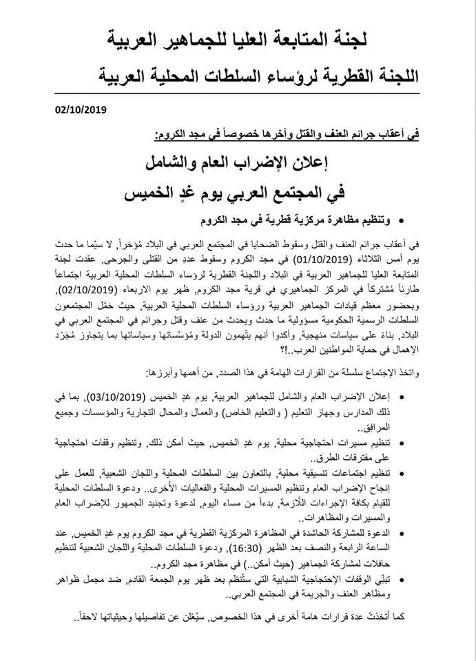 إعلان الإضراب العام