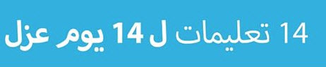مجلس كابول المحلي - 14 تعليمات ل 14 يوم عزل