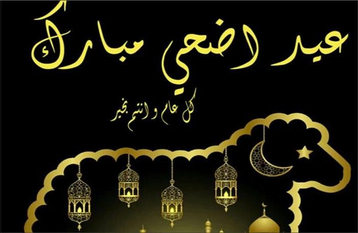 اعلان بمناسبة حلول عيد الأضحى المبارك