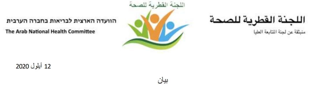 بيان اللجنة القطرية للصحة حول تطورات جائحة الكورونا في المجتمع العربي