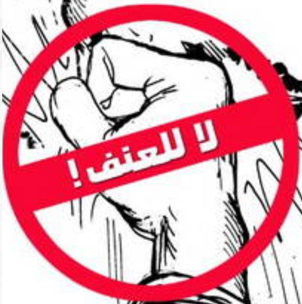 لا للعنف المستشري في بلدنا