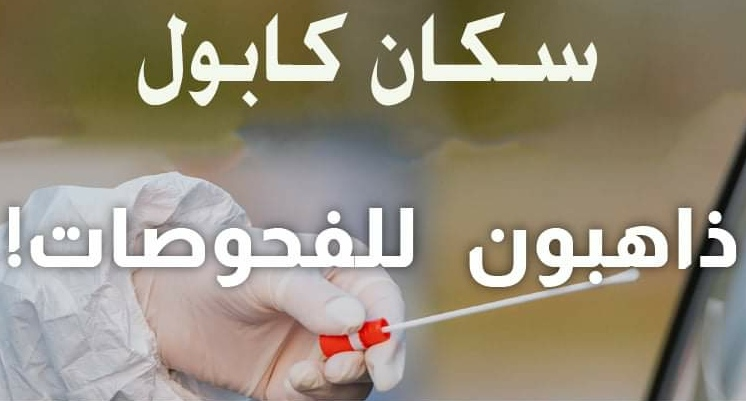 سكان كابول ذاهبون للفحوصات 20/12/2020