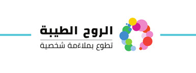 جمعية الروح الطيبة تتبرع 120 حاسوب لوحي لتلاميذ مدارس كابول